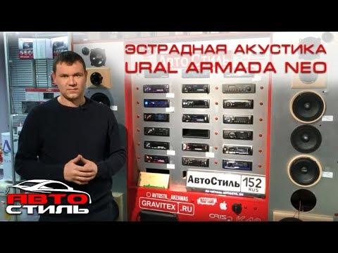 Штатная акустика Mazda CX-5 Vs. Ural Armada Neo 16 и 20 см. Обзор динамиков и прослушка