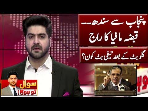 CJP Saqib Nisar In Action Against QABZA MAFIA | Sawal To Hoga | Neo News