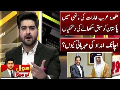 UAE Aid to Pakistan…What is Hidden Reality? | Sawal To Hoga | Neo News
