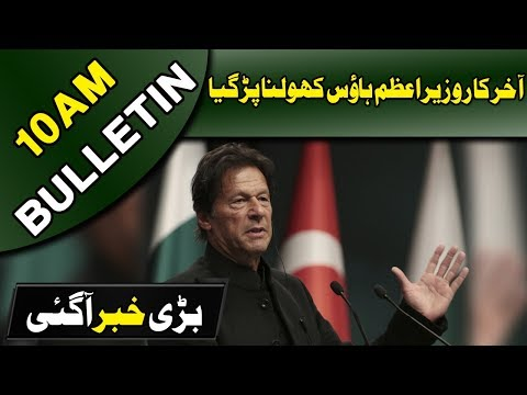 Neo News Bulletin | 10:00 AM | 6 January 2019 | Neo News