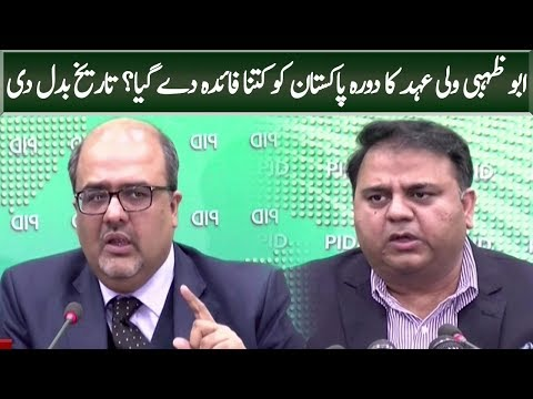 Fawad Ch and Shehzad Akbar Press Conference | 7 January 2019 | Neo News