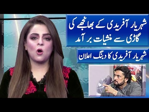 Shahryar Afridi Nephew & Drugs | News Extra | Neo News
