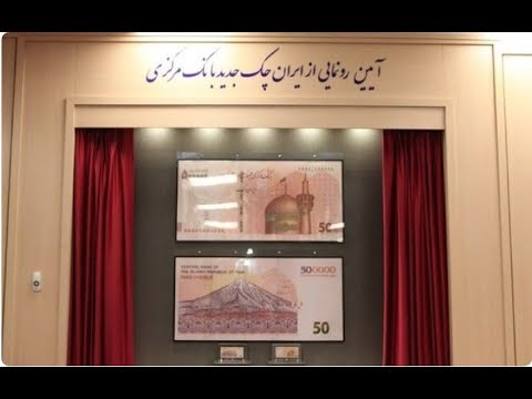 "Iran CBI Preparing to LOP or RV?/IMF ""World Economies on Verge of Collapse"""