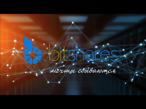 Bitshares, мечты сбываются
