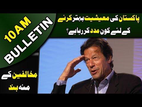Imran Khan Big Statement   News Bulletin 10 AM   08 January 2019   Neo News