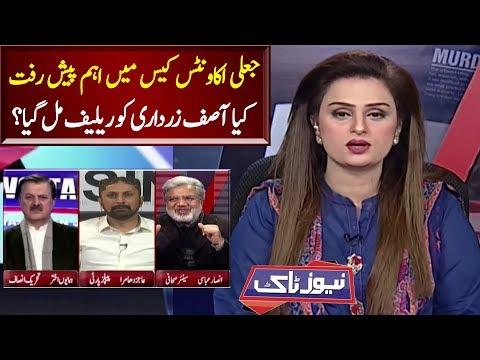 Fake Accounts Case..Asif Zardari Given Relief? | News Talk | Neo News