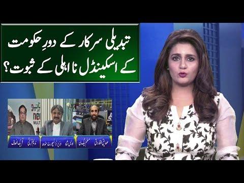 PTI Govt Scandals Exposed by Siddiq ul Farooq   Seedhi Baat   Neo News