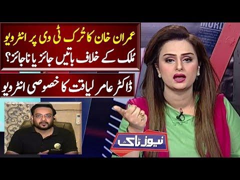 Dr Aamir Liaquat Exclusive Interview on Imran Khan | News Talk | Neo News