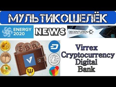 Компания Virrex Заработок в 23-х валютах ( Вывод Verge Тролли в шоке )