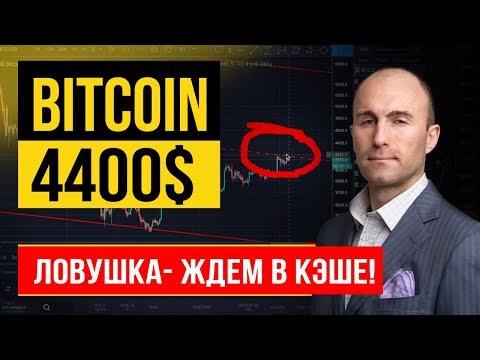 Биткоин Обманом Берет $4400? 🔴 Выжидаем в Кэше! Прогноз Bitcoin Ethereum Ripple EOS XLM