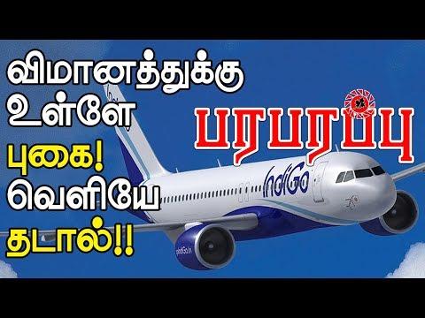 சென்னையில் இருந்து புறப்பட்ட Indigo விமனத்துக்கு வானில் என்ன நடந்தது? | Airbus A320-200 Neo