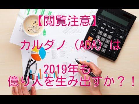 【翻訳動画】カルダノ(ADA)は2019年にあなたを億万長者にすることができるのか