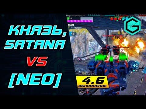 Князь, Satana & 4 IMP VS 6 NEO. Замок в ОГНЕ и Bulwark 2 Trident. War Robots.