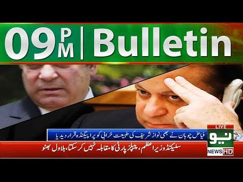 News Bulletin | 09:00 PM | 12 January  2019 | Neo News