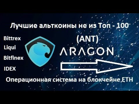 Aragon (ANT) – лучший альткоин не из Топ – 100