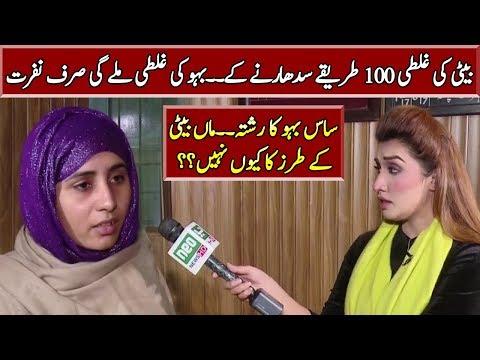 Saas Aur Bahu Ka Rishta   Pukaar With Anila Zala   Neo News