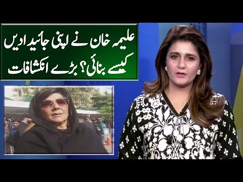 Aleema Khan Exposed Source of Properties & Income | Seedhi Baat | Neo News