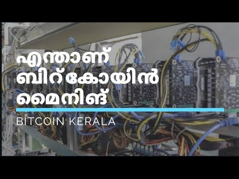 What is bitcoin mining (Malayalam)