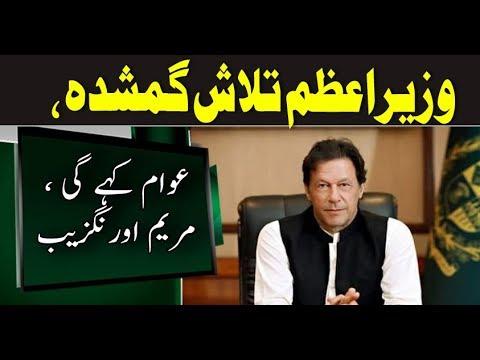 Maryam Aurangzeb criticized on PM Imran Khan | Neo News | 15 January 2019