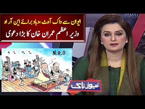 Opposition Walkout From Parliament..Pressure for N R O | News Talk | Neo News