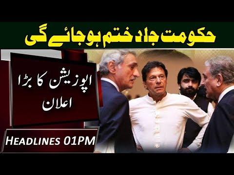 News Headlines | 01:00 PM | 15 January 2019  | Neo News