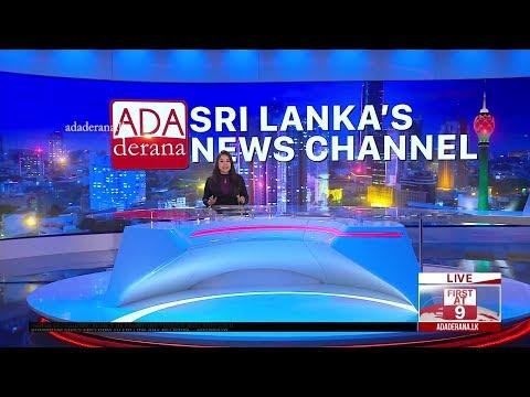 Ada Derana First At 9.00 – English News 15.01.2019