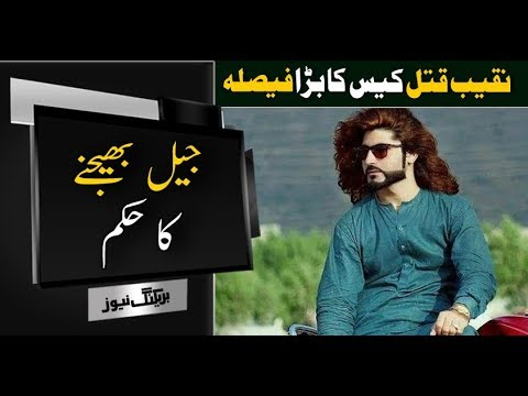 Court Issued A Verdict Over Naqeeb Ullah Murder Case | Neo News
