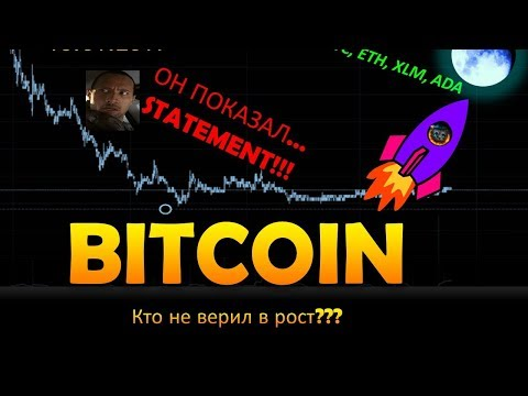 Bitcoin- рост продолжается. Показал statment!!! ADA, XLM, Verge, ETC, Ethereum – обзор