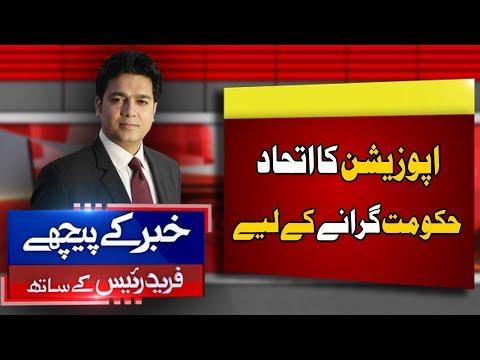 Khabar K Pechay with Fareed Rais (Part 1) | 16 January 2019  | Neo News