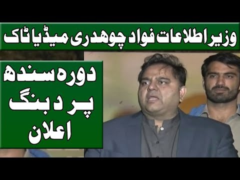 Fawad Ch Dabanng Announcement on Sindh Mission | Neo News