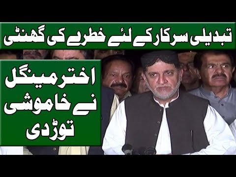 BNP Akhtar Mengal Breaks Silence on PTI Govt Alliance | Neo News