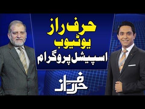 Harf e Raaz Full Program (YouTube Special) | 16 January 2018 | Neo News