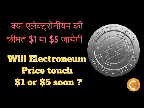 Will Electroneum Price touch $1 or $5 soon || ETN Price Analysis || Hindi
