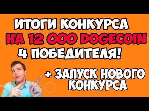 Итоги ежемесячного конкурса на канале – 4 победителя по 3000 Dogecoin и запуск нового конкурса