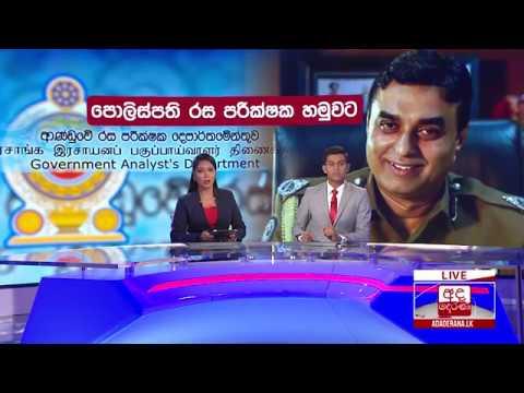 Ada Derana Late Night News Bulletin 10.00 pm – 2019.01.14