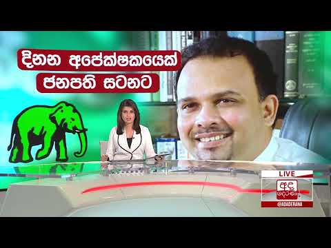 Ada Derana Lunch Time News Bulletin 12.30 pm – 2019.01.17
