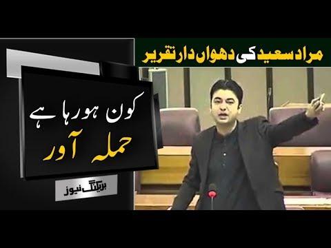 Murad Saeed Ki Dhamakay Daar Taqreer | Neo News