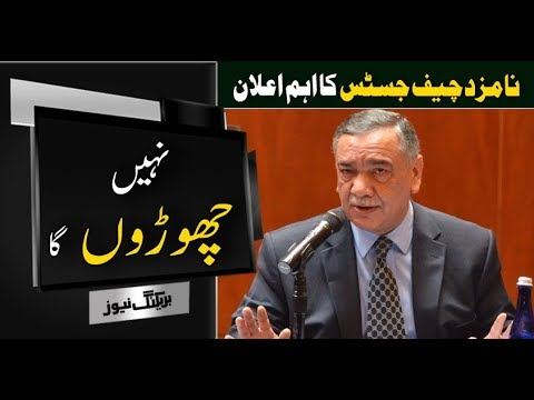 To Be CJP Asif Saeed Khosa Big Announcement | 17 January 2019 | Neo News