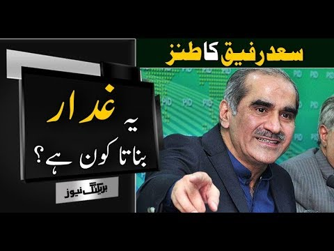 Khawaja Saad Rafique Advises Imran Khan | Parliament Session | Neo News