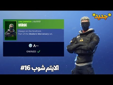 فورت نايت الايتم شوب 16# | Verge Skin | Fortnite ITem Shop