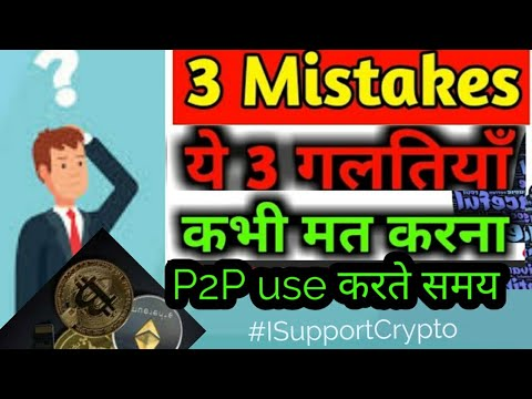 The TOP 3 Worst Mistakes By Beginners in Cryptocurrency Buy and Sale. Tips for safe use of P2P Model