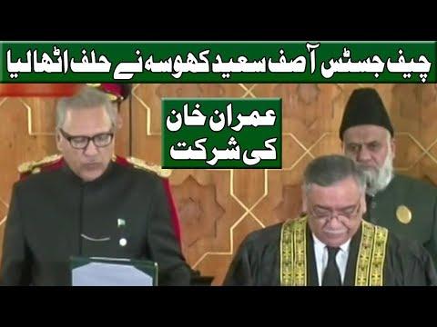 CJP Asif Saeed Khosa Oath Taking Ceremony | 18 January 2019 | Neo News
