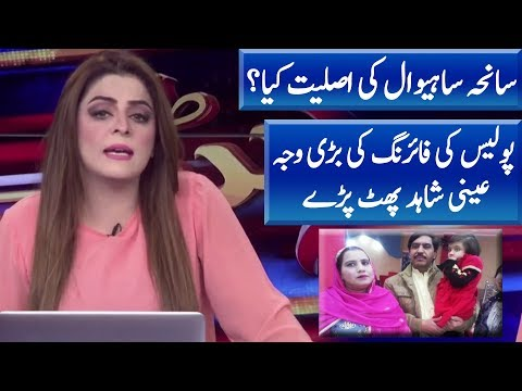 Sahiwal Road Incident CTD Police Operation | News Extra | Neo News
