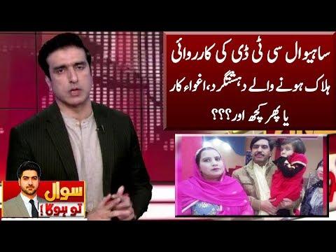 Reality Exposed Behind Sahiwal CTD Operation | Sawal To Hoga | Neo News