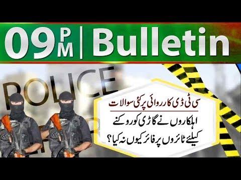 News Bulletin | 09:00 PM | 19 January 2019 | Neo News