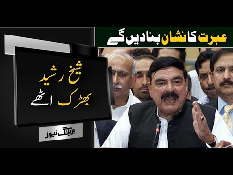 Sheikh Rasheed Media Talk In Multan | 20 January 2019 | Neo News