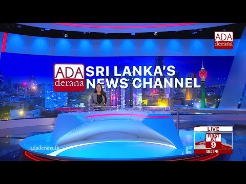 Ada Derana First At 9.00 – English News 20.01.2019