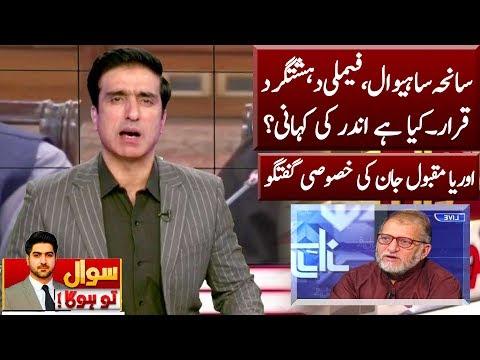 Exclusive Talk With Orya Maqbool Jaan | Sahiwal Incident | Sawal to Hoga | Neo News