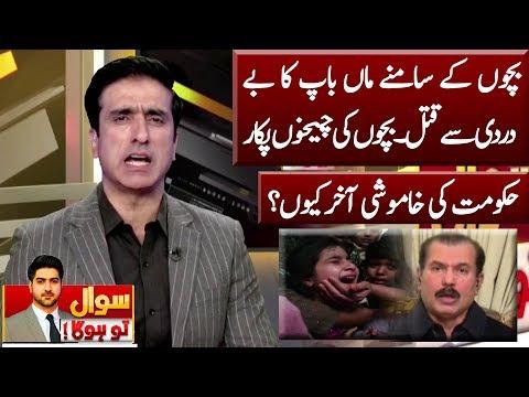 Sad Story of Sahiwal Saniha | Shahid Latif Analysis | Sawal to Hoga | Neo News