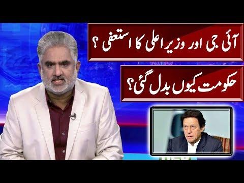 CM Punjab and IG Resignation | Live With Nasrullah Malik | Neo News